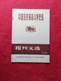 中国农民革命斗争史话(文革)