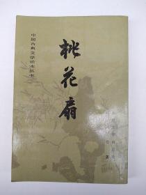 桃花扇【中国古典文学读本丛书】