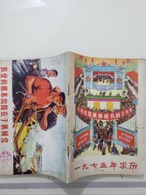 1975年农历:工农兵是批林批孔的主力军(封底是宣传画——农业的根本出路在于机械化)