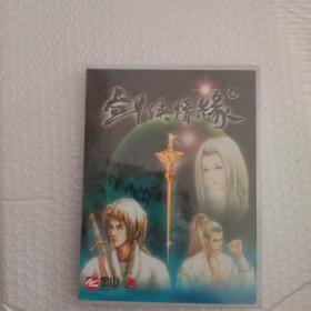 剑侠情缘贰DVD