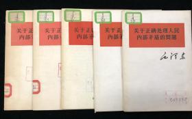 毛澤東 關于正確處理人民內部矛盾的問題 館藏 紅色