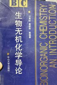 中国科学院院士,生物无机化学家计亮年签名赠送中国科学院院士、有机化学家赵玉芬《生物无机化学导论》,永久保真,假一赔百。