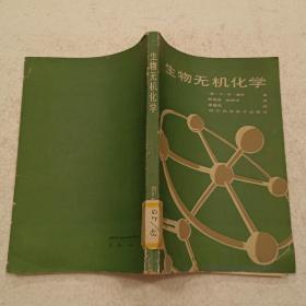 生物无机化学(32开)平装本,1988年一版一印