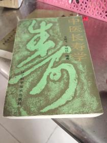 中医长寿学-九品-10元