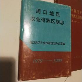 周口地区农业资源区划志(1979-1999)