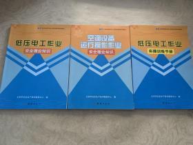 低压电工作业(实操训练手册+安全理论知识) + 空调设备运行操作作业安全理论论知识