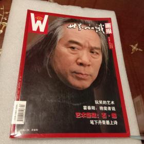 世界知识画报:艺术视界 2014年2月总478期(本期封面人物:霍春阳)