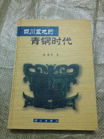 四川盆地的青铜时代 16开精装 私藏好品