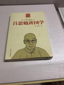 吕思勉讲国学