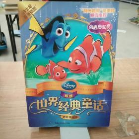 新版世界经典童话·拼音美绘本:海底总动员