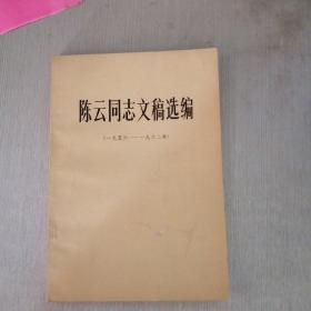 陈云同志文稿选编(1956-1962)(破损)