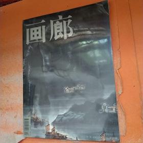 《画廊》2001年特刊 总第七十九期 李可染专辑 等未拆封