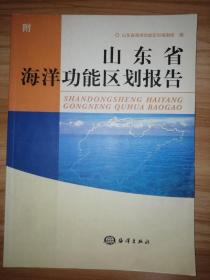山东省海洋功能区划报告