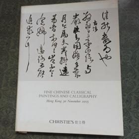 佳士得christie2015中国古代书法绘画拍卖 附带临宇山人珍藏书签一枚