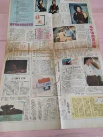周海媚 彩页90年代报纸一张 4开