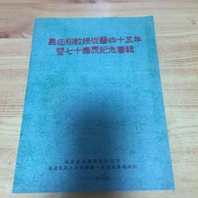 易自翔教授从医四十五周年暨七十寿辰纪念专辑