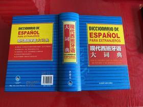 现代西班牙语大词典(2011年1版1印,扉页后面一页有道裂口如图)
