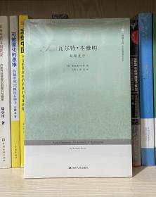 瓦尔特·本雅明:救赎美学(全新塑封)