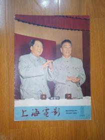 上海电影 1961年第6期