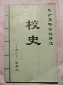阜新高等专科学校史1958-2003