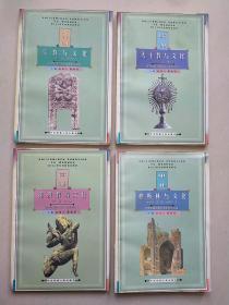世界民族宗教与文化系列丛书  8本合售