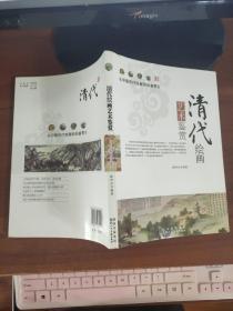 清代绘画艺术鉴赏