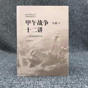 马勇毛笔签名钤印《甲午战争十二讲:温情敬意看历史》