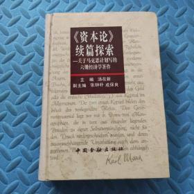 《资本论》续篇探索:关于马克思计划写的六册经济学著作