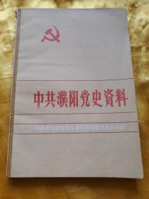 中共濮阳党史资料 第一集