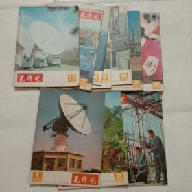无线电杂志(10本合售)