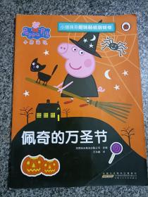 【贴贴纸已用过】佩奇的万圣节/小猪佩奇趣味贴纸游戏书