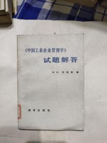 《中国工业企业管理学》试题解答,