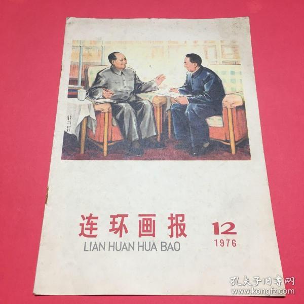 剪报,《连环画报》1976年第12期,封皮(封面+封底)1张