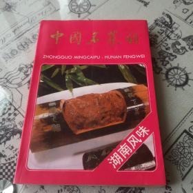 中国名菜谱 湖南风味