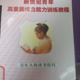 新世纪青年高素质综合能力训练教程