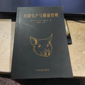 养猪生产与健康管理(实物拍照)