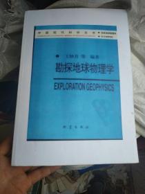 勘探地球物理学(复印件)