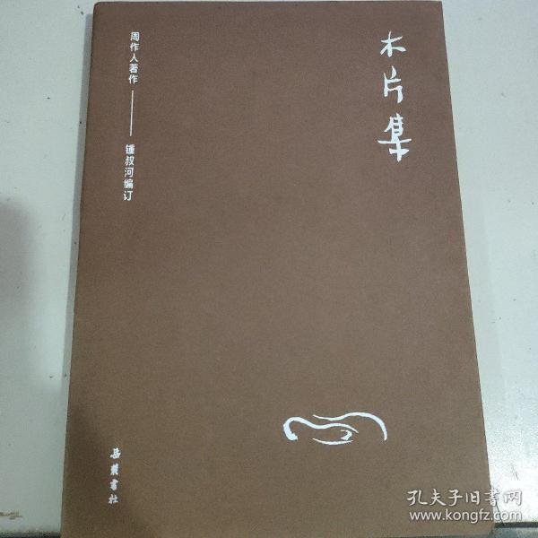 周作人作品集(第二辑):木片集