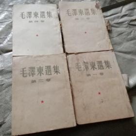 毛泽东选集,1一4卷。