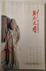 四川刊物:《则天文艺》创刊号(2013ND16K)