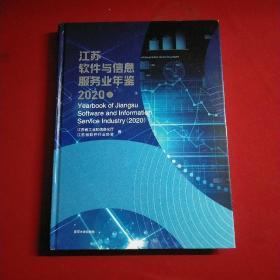江苏软件与信息服务业年鉴(2020卷)(精)
