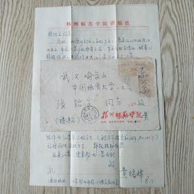 扬州师范学院教育科学研究所教授黄煜烽信札两页带封