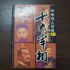 中华名人百传:十大宰相