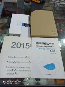 培训行业这一年(2015)