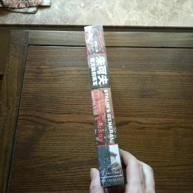 甲骨文丛书: 朱可夫:斯大林的将军