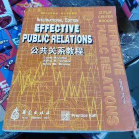 公共关系教程