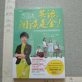 英语阅读是金:北外妈妈团家庭英语阅读实录