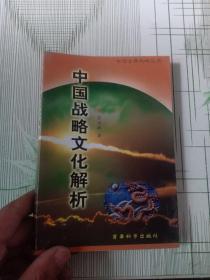 中国战略文化解析(有污渍)