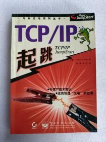 TCP/ IP 起跳
