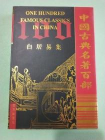 中国古典名著百部:白居易集